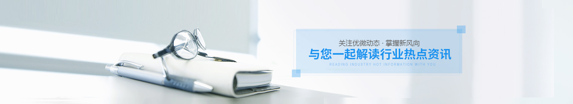 优微轴承-与您一起解读行业热点资讯