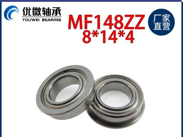步进电机轴承 MF148zz内8外14与15.6厚度4mm法兰0.8mm  法兰轴承