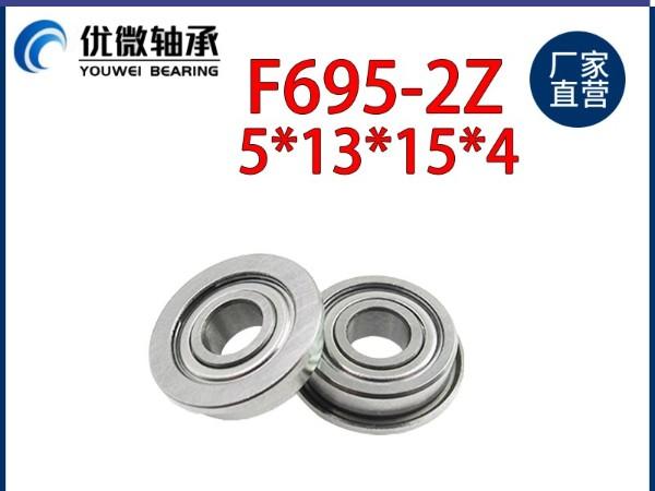 纺织机械轴承 内孔5外径13-15厚度4mm LF-1350ZZ 带法兰F695轴承